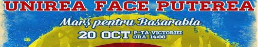 Mars sustinere unirea Romaniei cu Basarabia 20 octombrie 10 2013 Piata Victoriei Bucuresti miting manifestatie strada pentru unire Romania Republica Moldova aducem basarabia acasa romania mare 1b